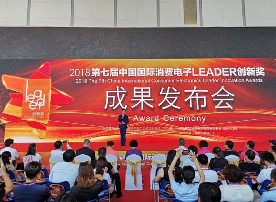 """2018 SINOCES""""LEADER创新奖""""揭晓 最新潮电子产品脱颖而出"""