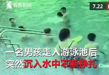 小孩误入游泳池深水区 关键时刻安全员冲了过去