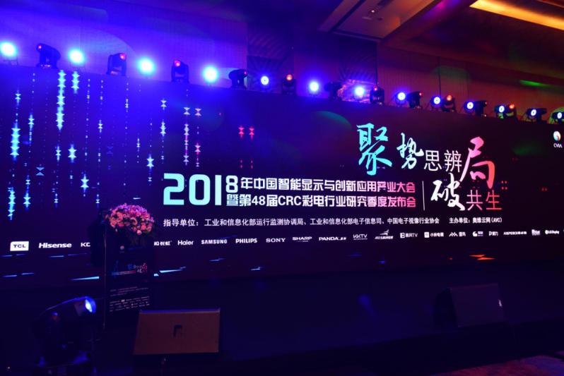 CRC 2018年度彩电行业研究发布 大咖共话行业发展