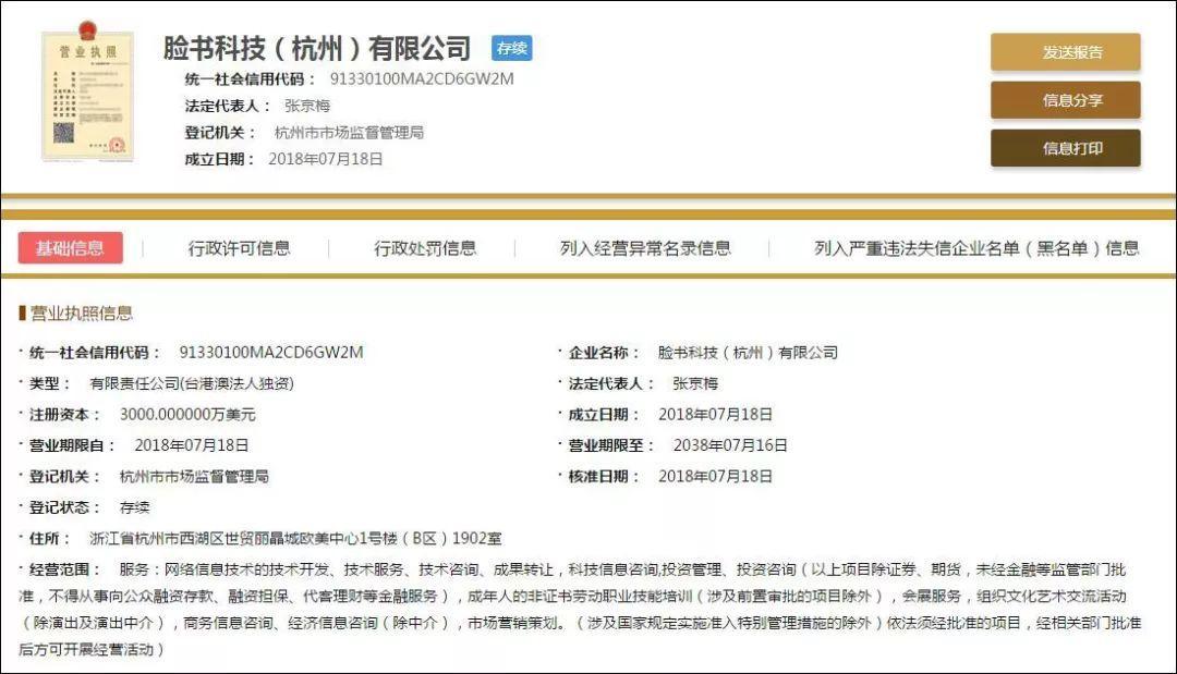 Facebook真进中国了?脸书科技(杭州)有限公司成立