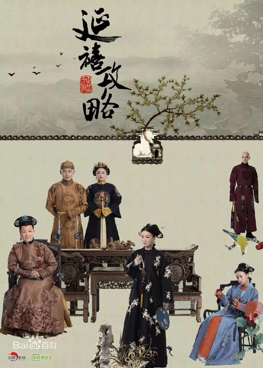 """佘诗曼的玫瑰妆秦岚的包围眼线,《延禧攻略》简直是在演""""美妆皇后""""!"""