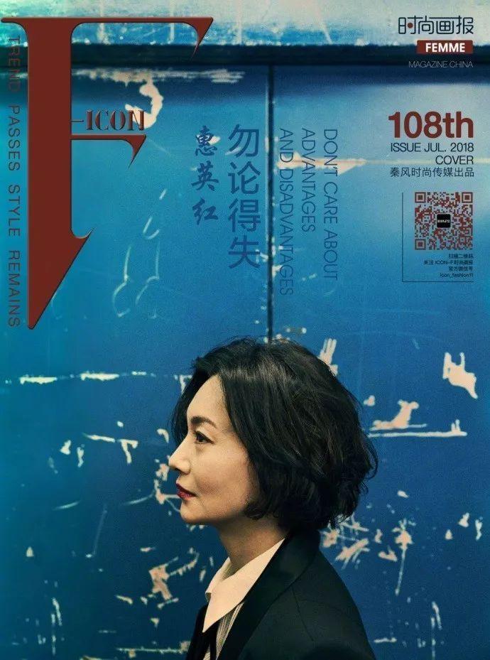 MINGS杂志7月刊的绝色大佬 惠英红又双叒叕出写真