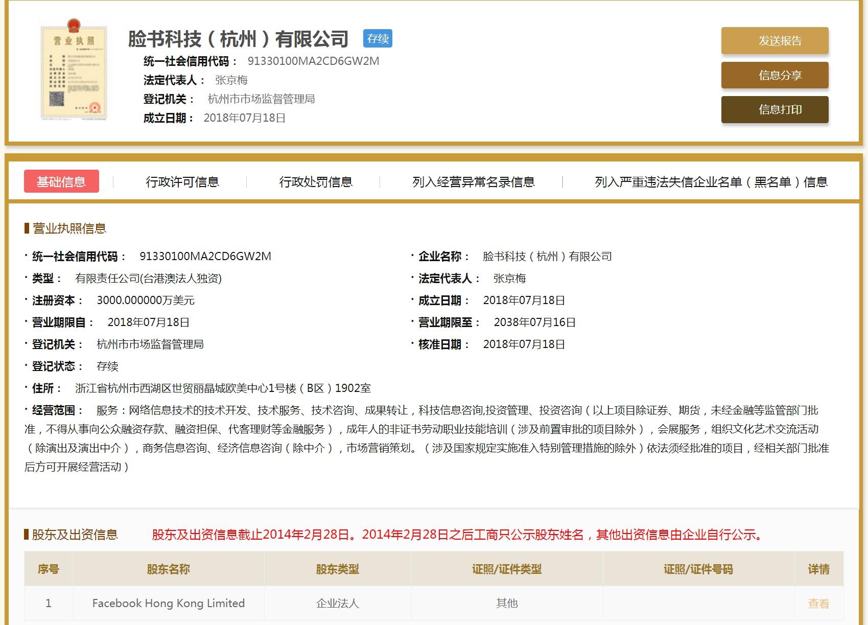 脸书要进入中国?脸书科技(杭州)有限公司成立