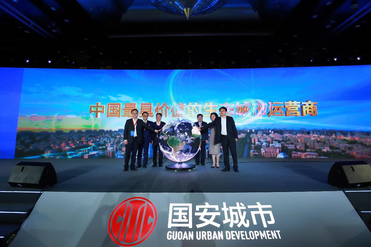 中信国安城市:重塑生态城市运营下的产品信条