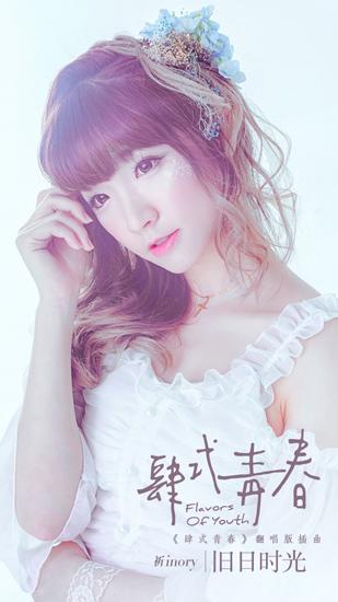 """""""祈Inory""""翻唱《肆式青春》插曲  MV致敬青春"""