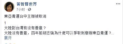 """台中被取消举办东亚青运会 黄智贤批""""台独"""":不认中国人,就没什么好谈的"""