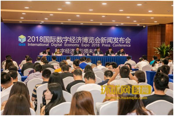 环球网时尚频道现场直击:2018数字经济博览会新闻发布会