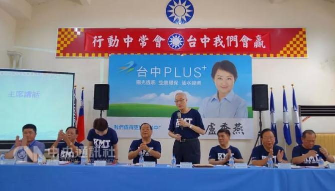 国民党行动中常会移师台中 助卢秀燕打赢选战