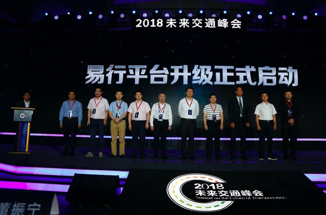 凌动智行受邀参加2018高德峰会  签约易行平台与高德达成战略合作