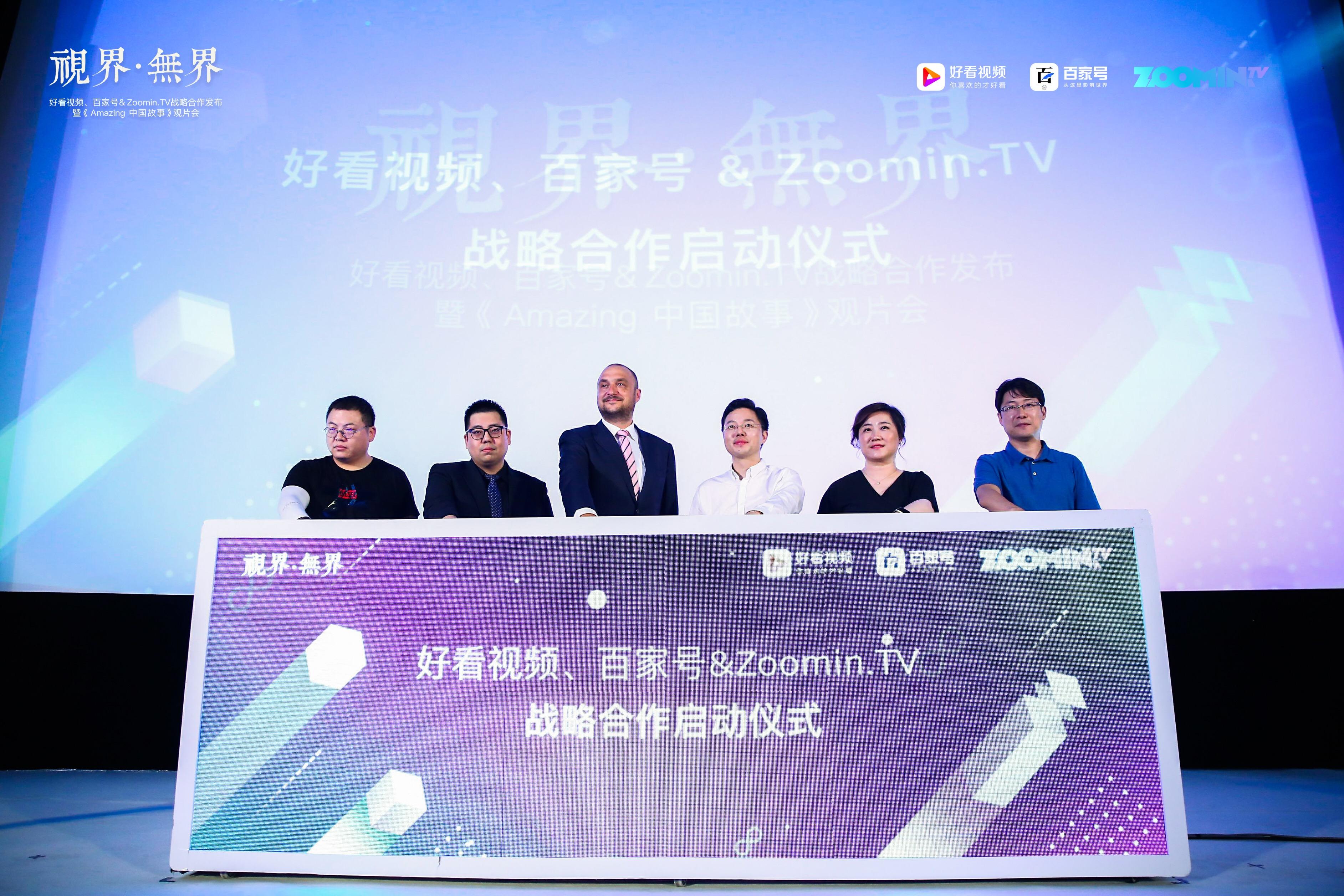 百家号与Zoomin.TV联合出品《Amazing中国故事》