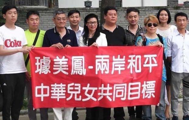 璩美凤:民进党配合美利益 奉台湾为