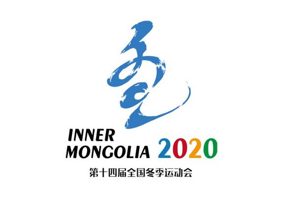 第十四届全国冬季运动会会徽、吉祥物揭晓