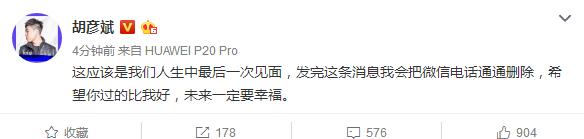 胡彦斌否认与郑爽复合:应该是最后一次见面
