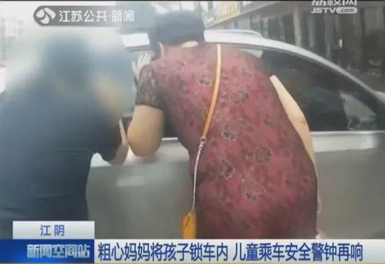 孩子被锁车里哭一头汗 妈妈拒砸窗:20分钟没事的