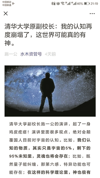 清华原副校长施一公回应:有神论网红文是被篡改的