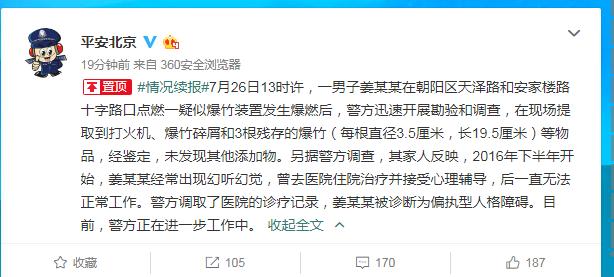北京警方续报:天泽路点燃疑似爆竹装置男子为偏执型人格障碍