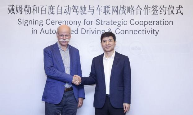 戴姆勒宣布与百度加强自动驾驶与车联合作