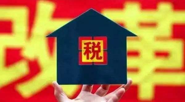 房地产税分步推进 促进市场平稳健康发展