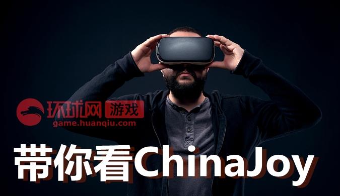 环球网游戏带你看ChinaJoy 2018
