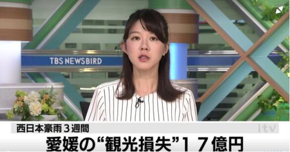日本暴雨致爱媛县观光旅游业损失近17亿日元