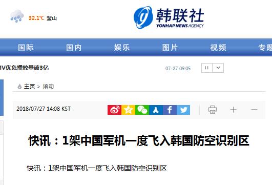 """韩媒:一架中国军机飞入韩国""""防空识别区"""""""