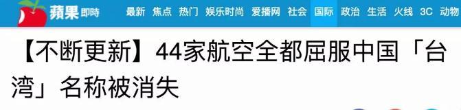 """美航""""投降""""后,台湾媒体的反应太逗了!"""