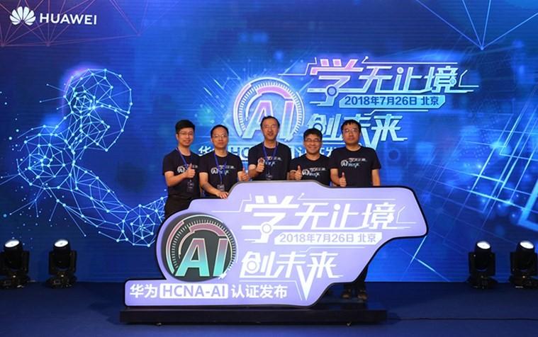 华为AI工程师认证 创造人工智能人才生态新动力