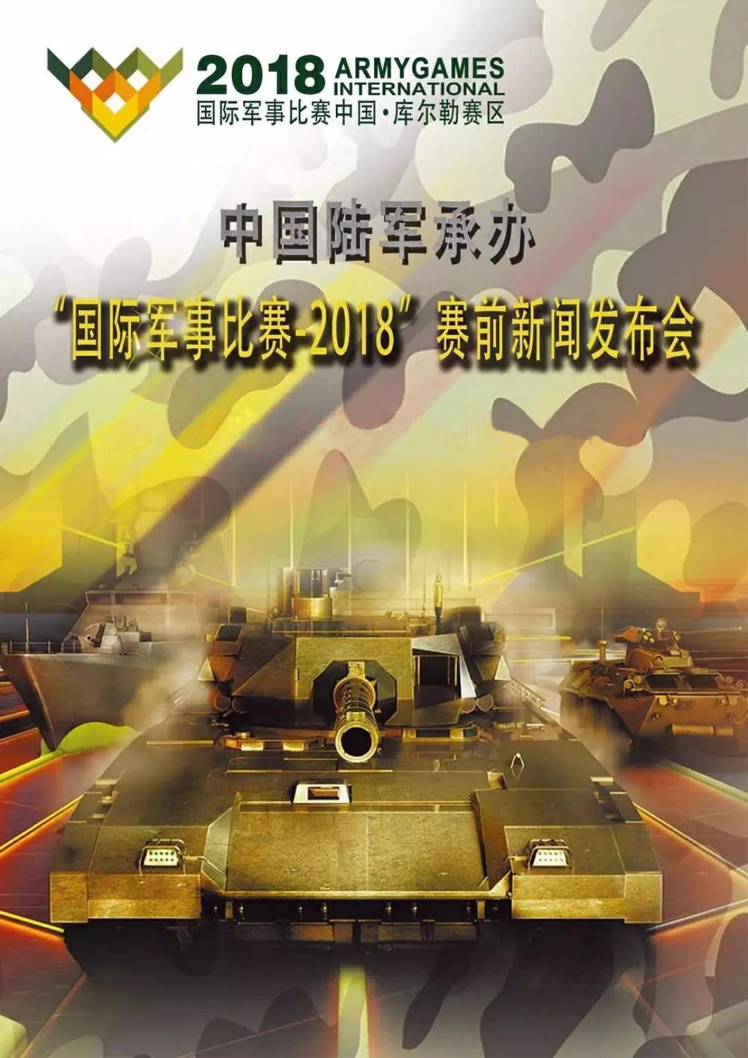 10国军人抵新疆参加军事比赛 印度首次派团观摩
