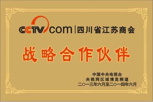 四川省江苏商会——发扬苏商精神,宣传苏商品牌