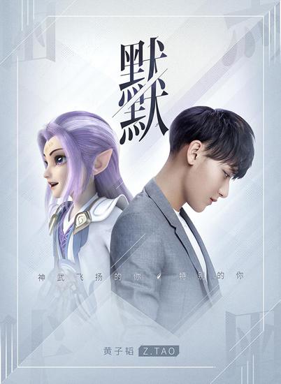 黄子韬新曲《默默》首发 曝光正能量人生态度