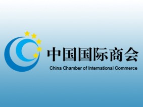 中国国际商会——促进中外经贸交流与合作