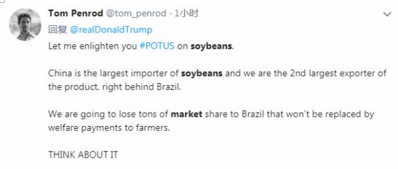 """美国网友给特朗普上课:欧盟大豆市场怎能""""代替""""中国?"""