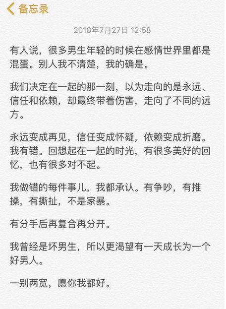 许凯发文回应家暴传言:有争吵撕扯推搡 不是家暴