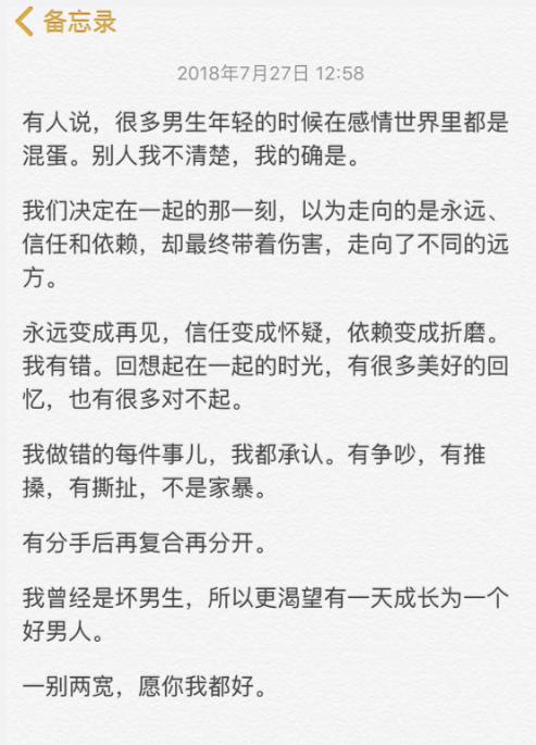 被网红前任曝出丑闻 许凯回应:有争吵推搡 没家暴