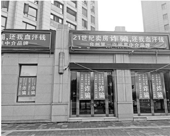中介老板跑路,台州20多位房主崩溃