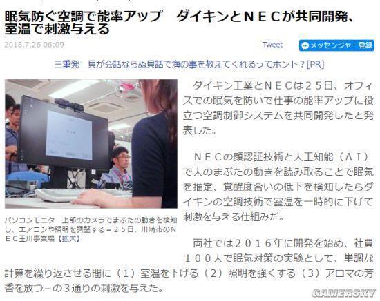 日本推出AI空调:可监测员工状态 提高工作效率