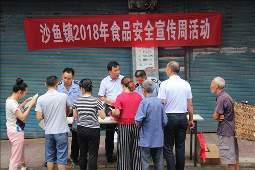 合川区:沙鱼镇开展食品安全宣传周主题宣传活动