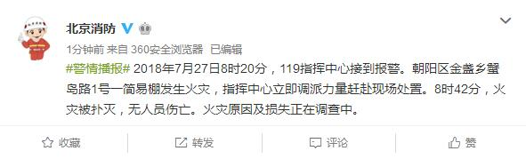 北京朝阳区蟹岛路一简易棚突发火灾 原因正调查