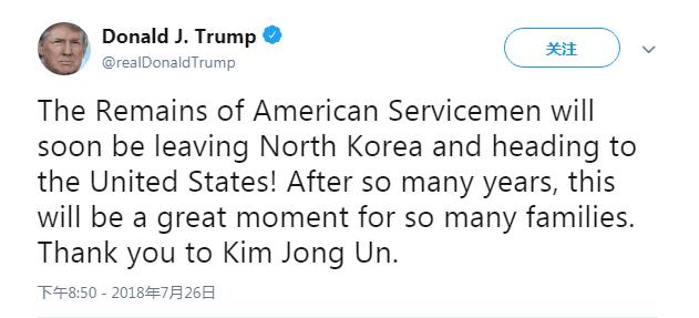 朝鲜向美移交55具美军遗骸 特朗普感谢金正恩