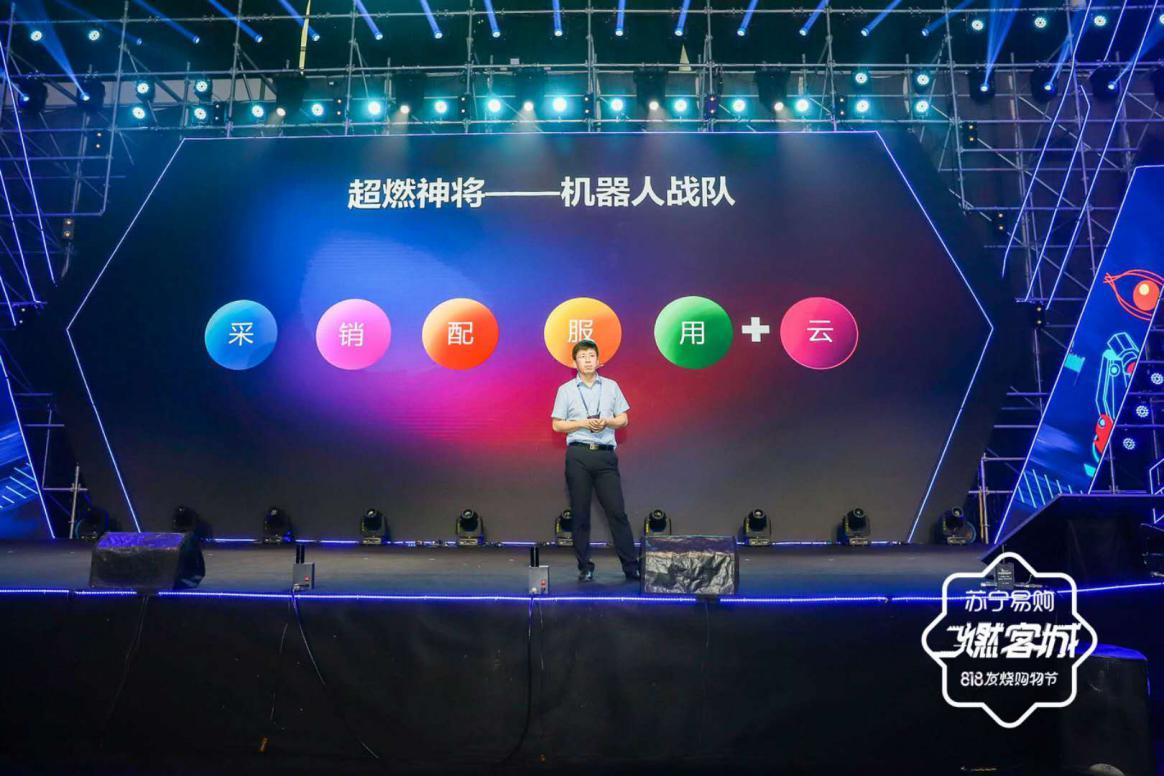 乔新亮:苏宁技术能做中国最好的场景