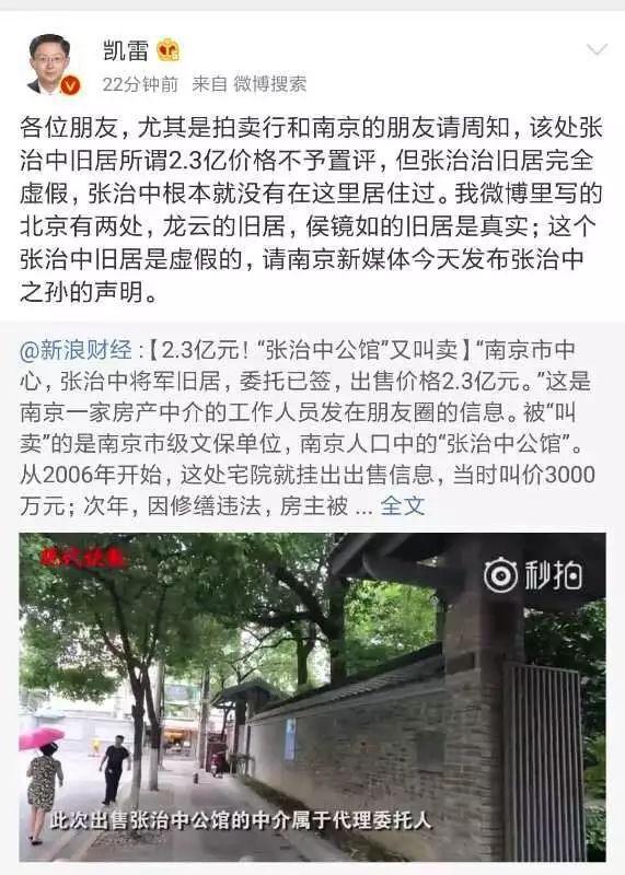 标价2.3亿的张治中公馆疑造假 官方:曾被夷为平地