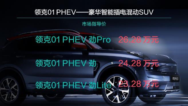 领克01PHEV版车型7月27上市 售价19.98-22.98万