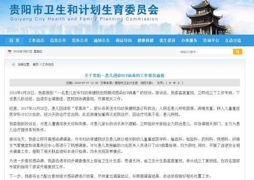 """贵阳卫计委回应""""婴儿患艾滋"""":全力配合核查感染源"""