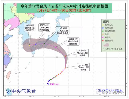 """国家海洋预报台:台风""""云雀""""可能影响黄海海域"""