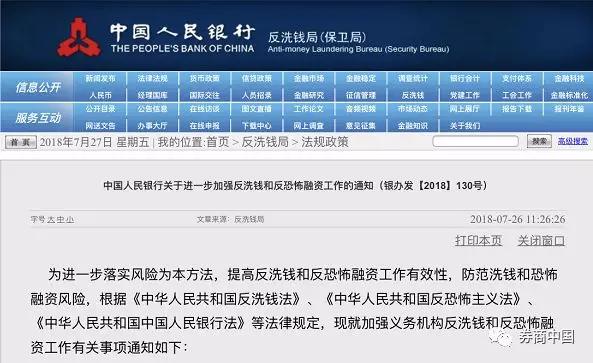 央行连发4文件升级反洗钱管理 这些细节都已明确