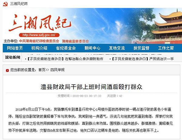 湖南一财政局干部工作日饮酒殴打群众 被免职警告