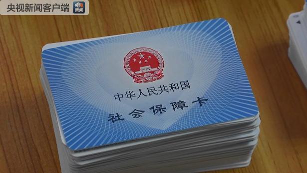 男子捡到医保卡刷掉9000元 涉嫌诈骗罪被抓
