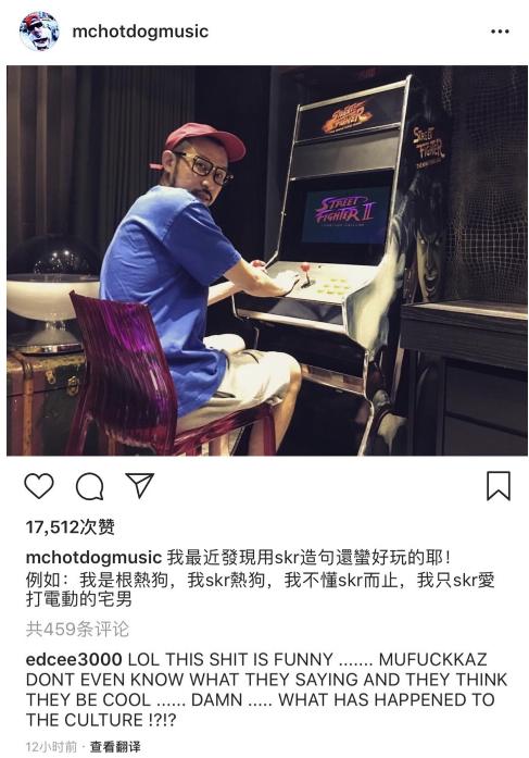 陈冠希diss网友玩skr梗:这破玩意真可笑