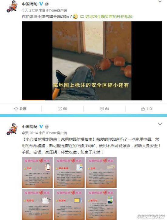 "PUBG玩家打爆煤气罐 中国消防""无奈""回应"