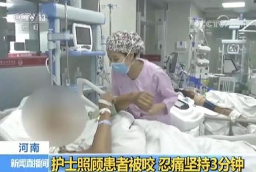 护理重伤病患时突然被咬 这位护士硬忍着坚持了3分钟
